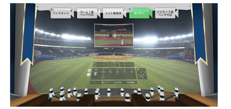 VR 野球観戦 XRstadium