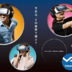 【東京・VR制作会社】株式会社eje