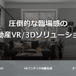 【東京・VR制作会社】GREE株式会社