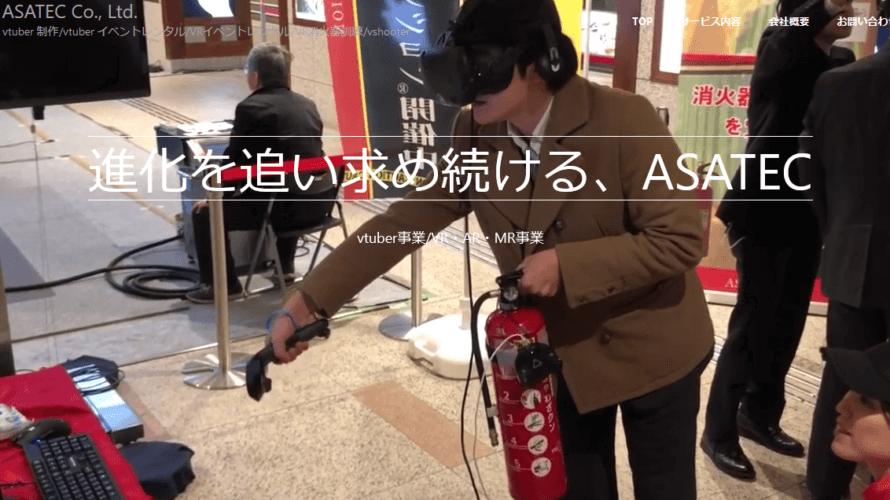 【東京・VR制作会社】ASATEC株式会社