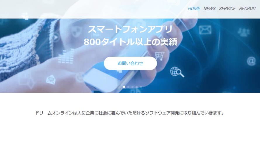 【東京・VR制作会社】株式会社ドリームオンライン