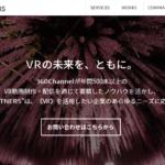 【東京・VR制作会社】株式会社360Channel
