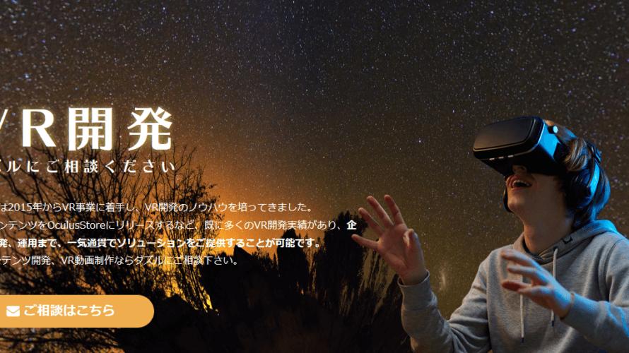 【東京・VR制作会社】株式会社ダズル