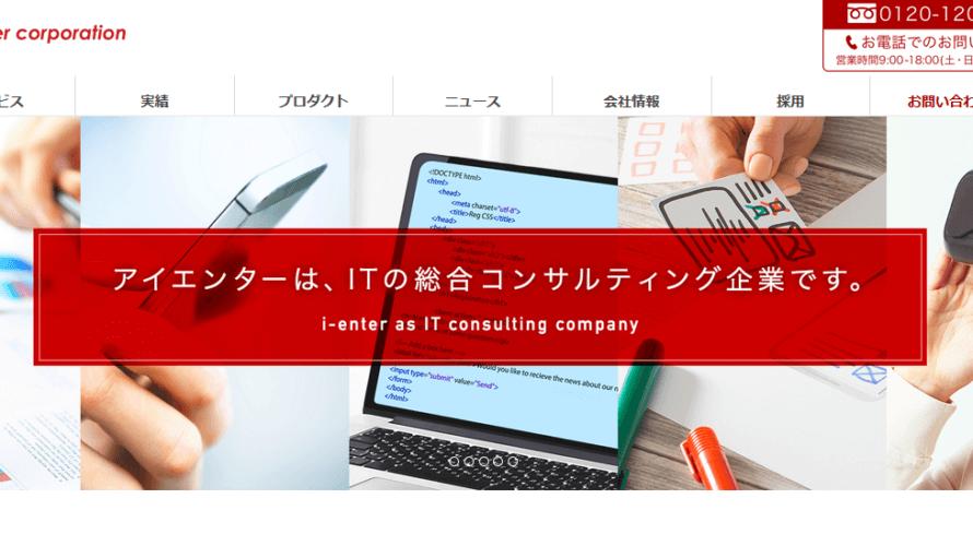 【東京・VR制作会社】株式会社アイエンター