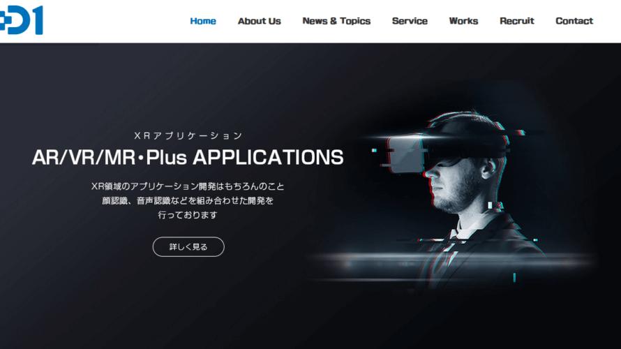 【東京・VR制作会社】株式会社ディーワン