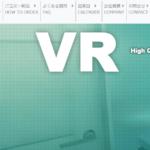 【東京・VR制作会社】株式会社意匠計画