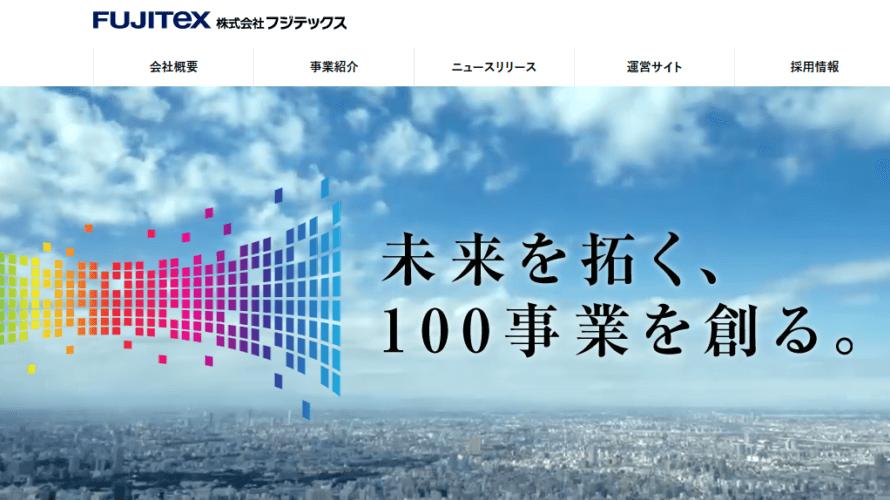 【東京・VR制作会社】株式会社フジテックス