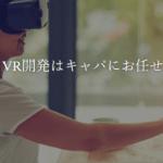 【東京・VR制作会社】株式会社キャパ