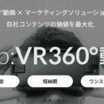 【東京・VR制作会社】株式会社オプト
