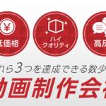 【東京・VR制作会社】株式会社グローバル・ジャパン・コーポレーション