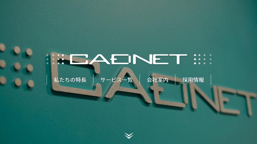 【東京・VR制作会社】株式会社CADネットワークサービス