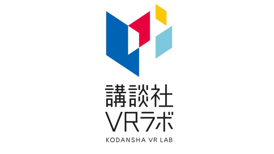 【東京・VR制作会社】株式会社講談社VRラボ