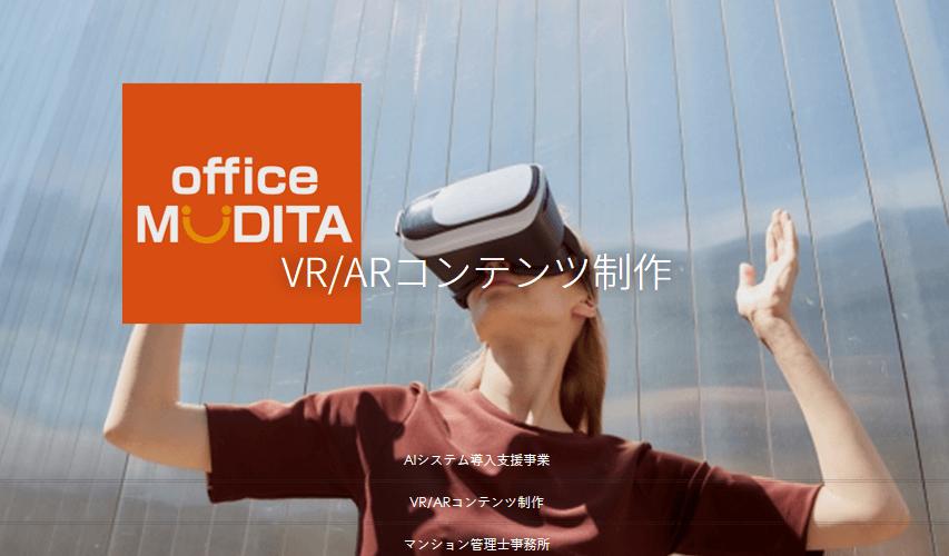 【東京・VR制作会社】オフィス・ムディタ株式会社