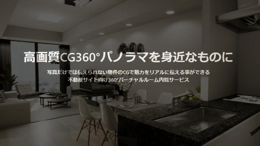 【東京・VR制作会社】ピーヴィー株式会社