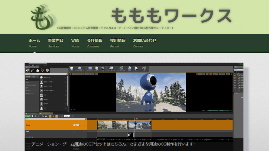 【東京・VR制作会社】株式会社もももワークス