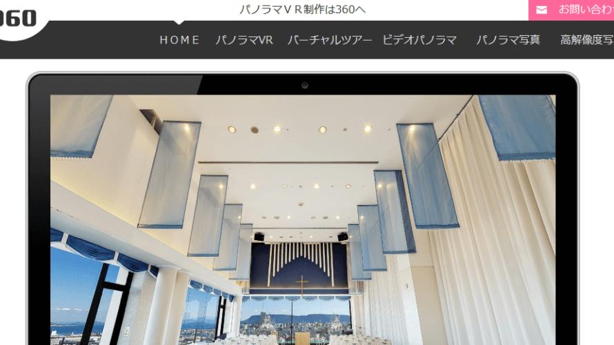 【東京・VR制作会社】360 (サンロクゼロ)