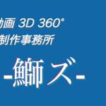 【東京・VR制作会社】株式会社シンフォニア(VRi's -鰤ズ-)