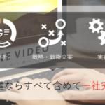 【東京・VR制作会社】株式会社火燵