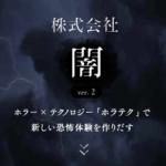 【東京・VR制作会社】株式会社闇