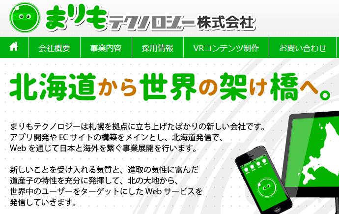 【北海道・VR制作会社】まりもテクノロジー株式会社