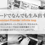 【北海道・VR制作会社】株式会社インフィニットループ