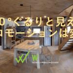 【青森・VR制作会社】ウィンチ合同会社
