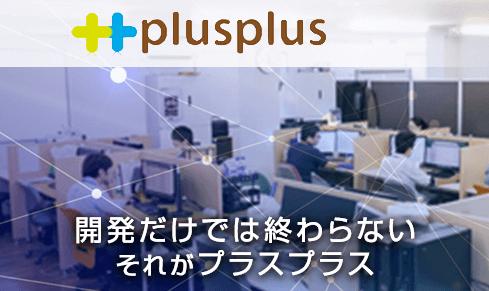 【岩手・VR制作会社】株式会社プラスプラス