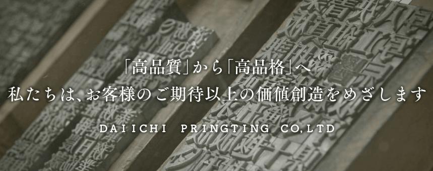 【新潟・VR制作会社】株式会社第一印刷所
