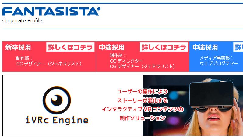 【新潟・VR制作会社】株式会社ファンタジスタ