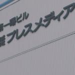 【新潟・VR制作会社】株式会社プレスメディア