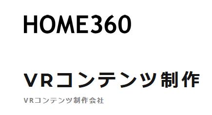【神奈川・VR制作会社】株式会社HOME360