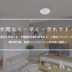 【神奈川・VR制作会社】株式会社VR