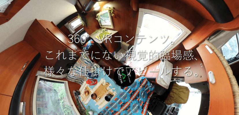 【神奈川・VR制作会社】株式会社KSS