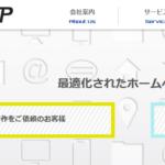 【茨城・VR制作会社】シフトアップ合同会社