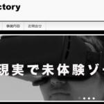【茨城・VR制作会社】k-art-factory
