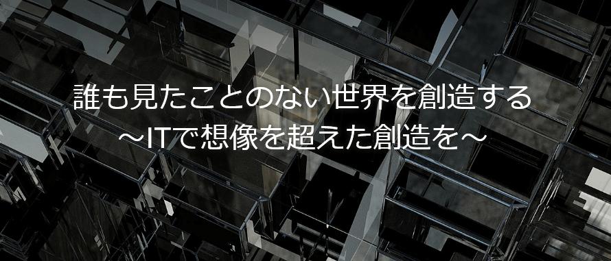 【栃木・VR制作会社】株式会社ジェネックス