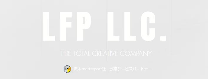 【愛知・VR制作会社】合同会社LFP