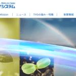 【愛知・VR制作会社】豊田ハイシステム株式会社