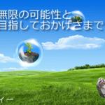 【愛知・VR制作会社】株式会社インビリティ