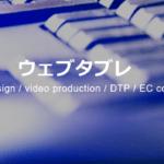 【愛知・VR制作会社】ウェブタブレ