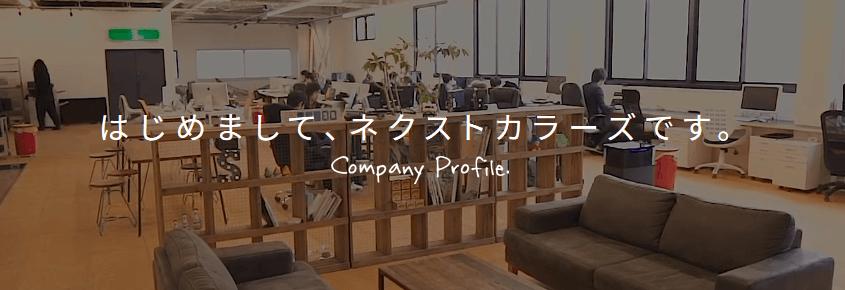 【愛知・VR制作会社】NextColors株式会社