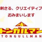 【大阪・VR制作会社】トンガルマン株式会社