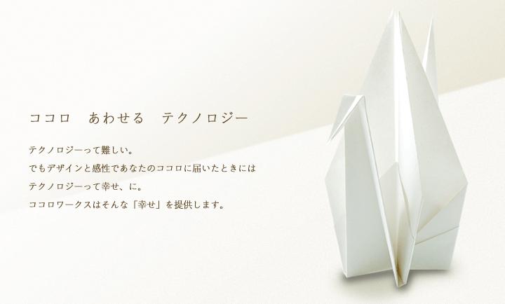 【大阪・VR制作会社】株式会社ココロワークス