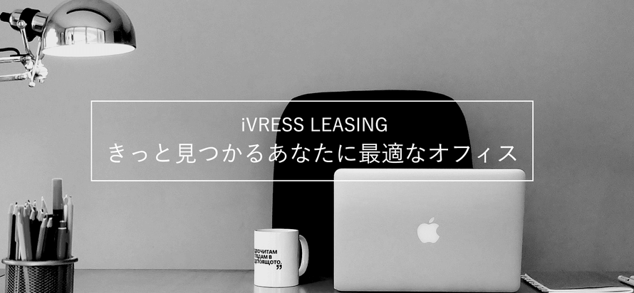 【大阪・VR制作会社】イヴレスリーシング株式会社