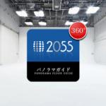 【大阪・VR制作会社】株式会社2055