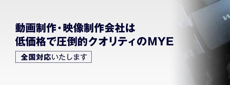 【大阪・VR制作会社】株式会社MYE