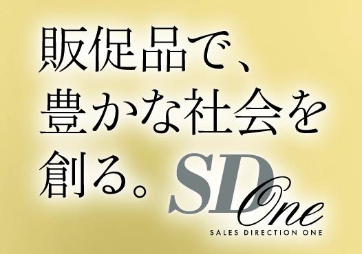 【京都・VR制作会社】株式会社エスディーワン