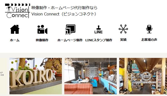 【兵庫・VR制作会社】ビジョンコネクト