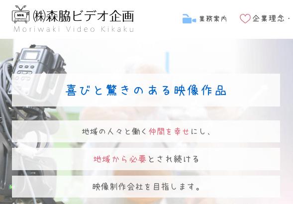 【奈良・VR制作会社】株式会社森脇ビデオ企画