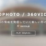 【広島・VR制作会社】株式会社ワールドエリアネットワークス